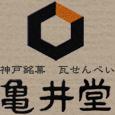 株式会社亀の井亀井堂本家