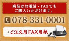 商品はお電話・FAXでもご購入いただけます。